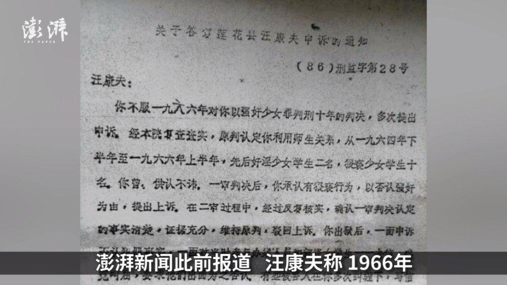 """江西省检回复""""教师申诉强奸案42年"""":无法调取案卷暂中止"""