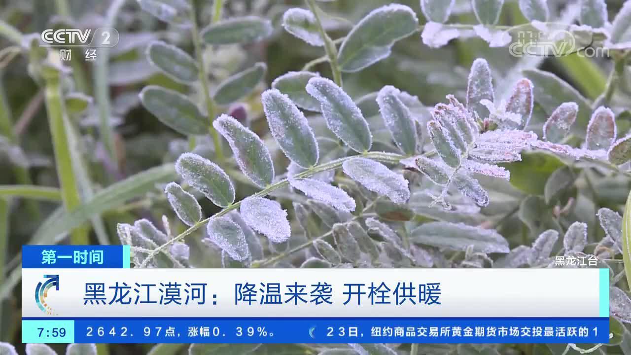 [第一时间]黑龙江漠河:降温来袭 开栓供暖