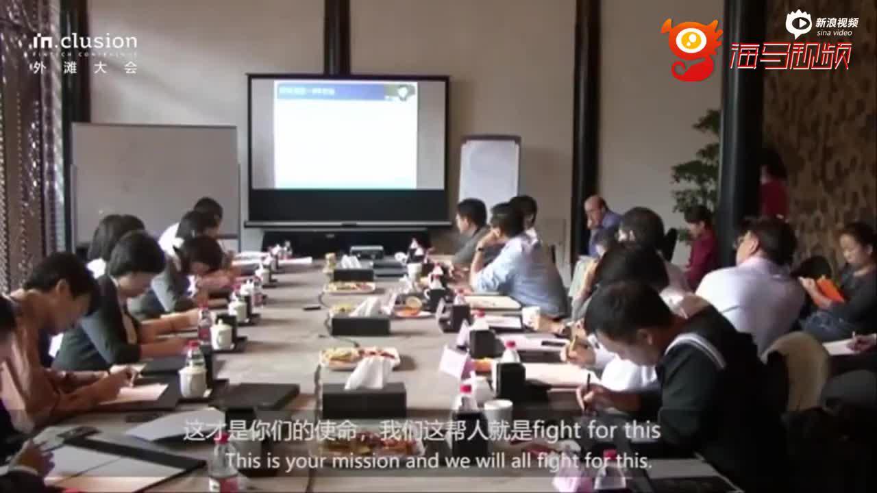 2009年阿里巴巴内部战略会议视频流出