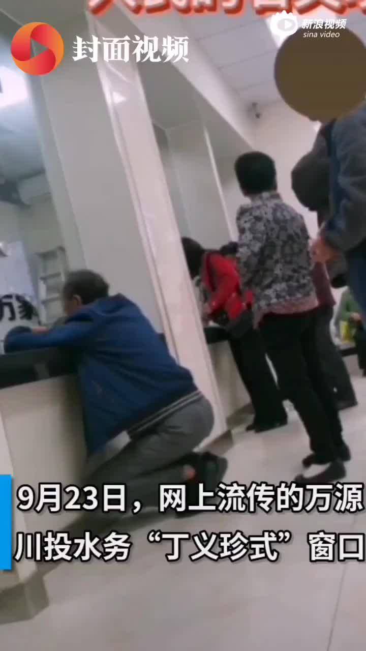 #自来水公司回应丁义珍式窗口#:公开致歉... 来自中国经营报 - 微博