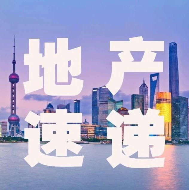 今日速递 | 东莞公积金贷款额度下降30万,长春首套房首付比不低于30%