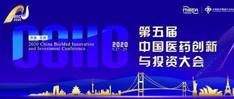 香港交易所合办第五届中国医药创新与投资大会