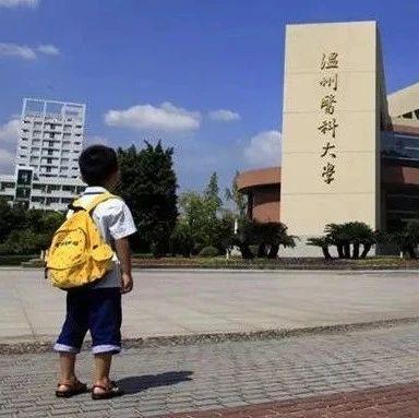 权威发布   温州医科大学2021年接收推荐免试攻读研究生(含直博生)招生简章