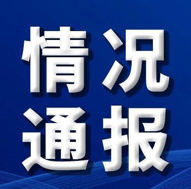 网传延边大学学生呵斥新生视频,延大发布通报!