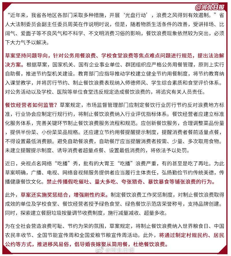 不设低消、过量提醒 河北省拟立法制止餐饮浪费图片