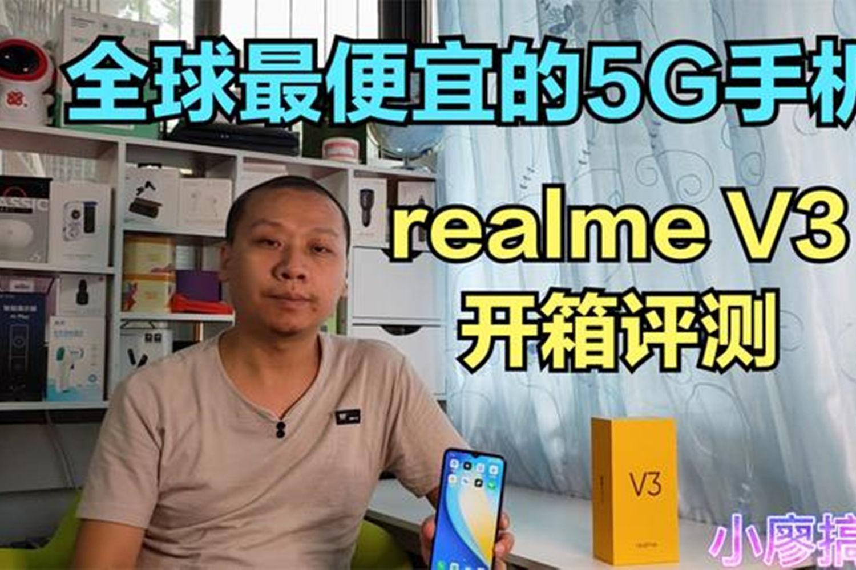 开箱评测:全球最便宜的5G手机realme V3首发