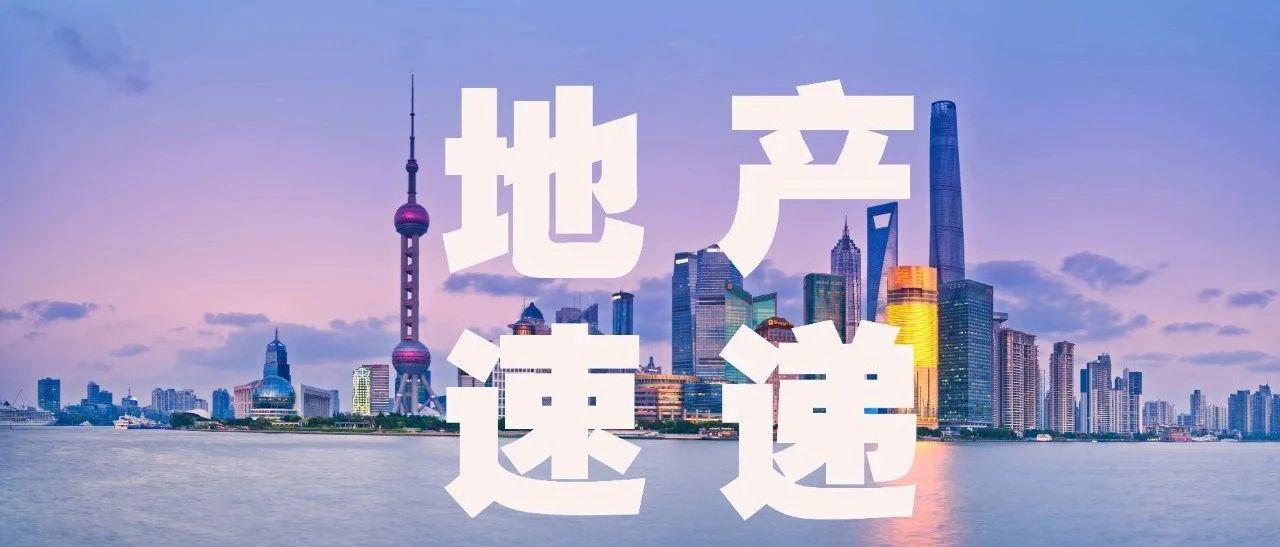 今日速递 | 金茂酒店私有化计划获批,将于10月5日从港交所退市