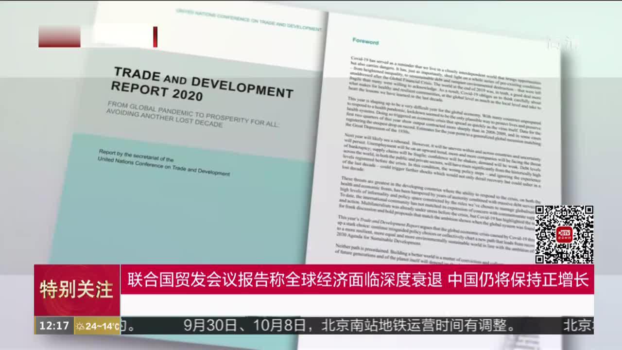 联合国贸发会议报告称全球经济面临深度衰退 中国仍将保持正增长