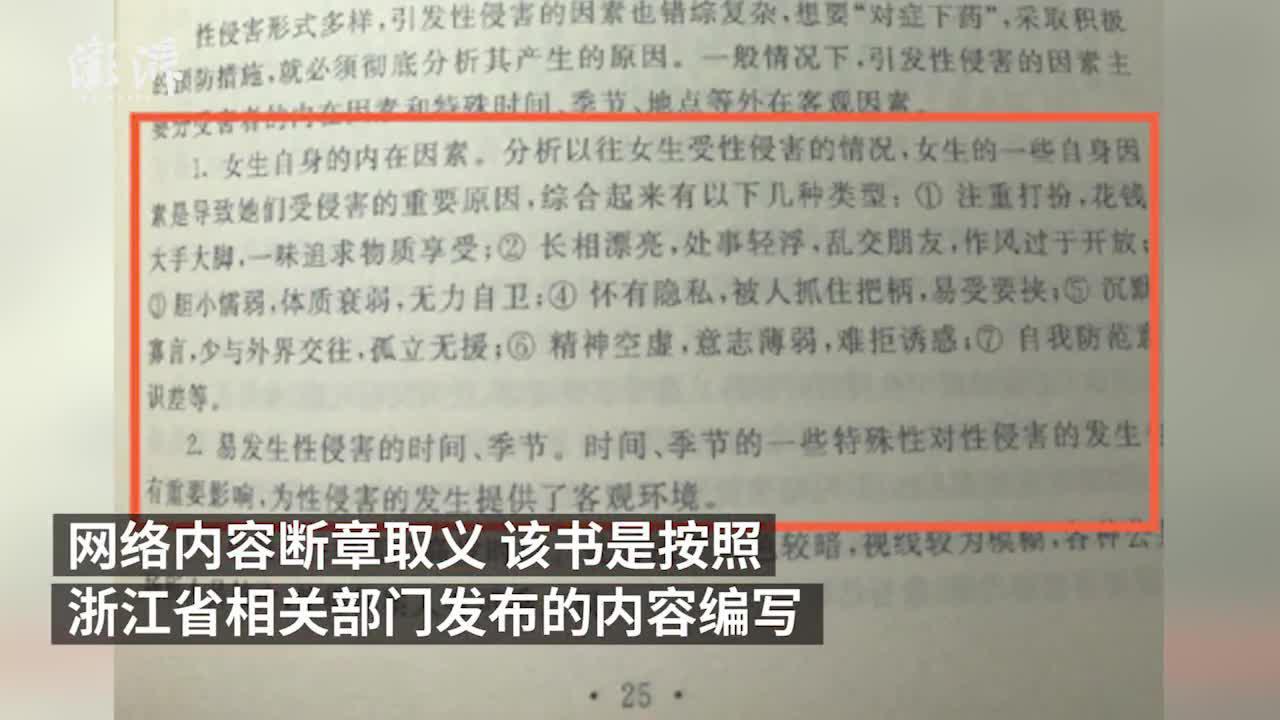 性侵因女生长相漂亮处事轻浮?中国美术学院回应新生手册争议