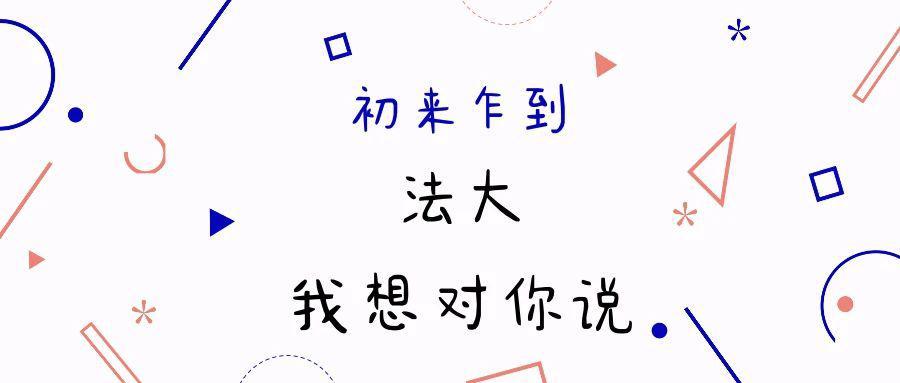 昌平路远,法学道长,2020初遇法大!