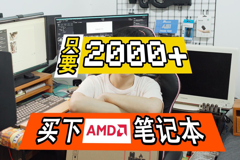 2000+买下今年产AMD笔记本,能用还是回收?
