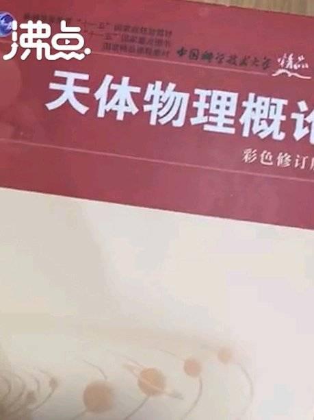 中国科学技术大学月饼包装奇特 盒子是教科书封面