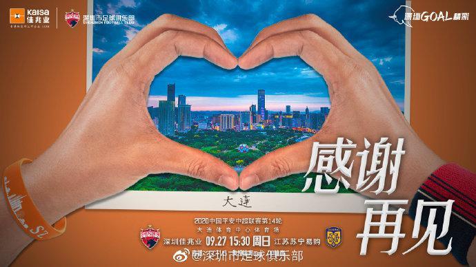 深足战苏宁赛前海报:感谢 再见 比心大连赛区