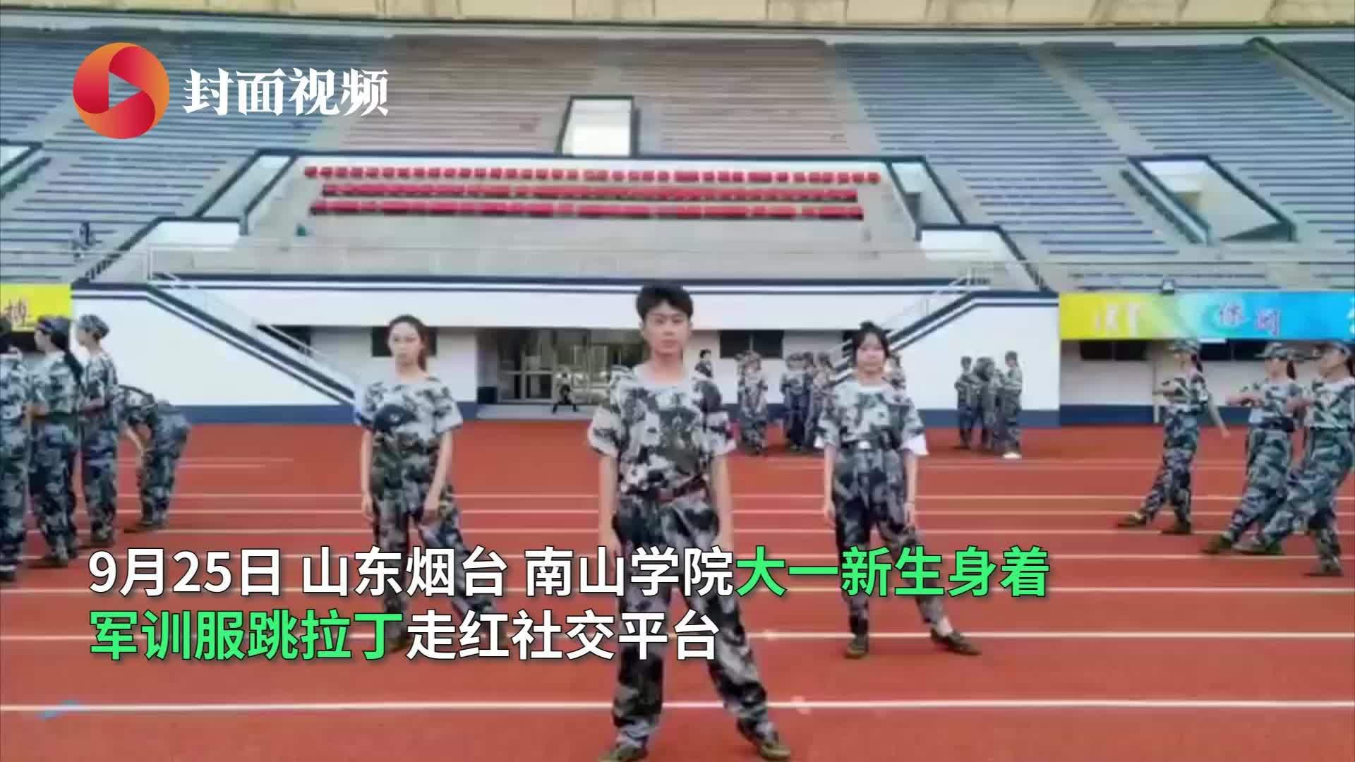 大一男生穿军训服跳拉丁走红 网友:C位的气质我爱了