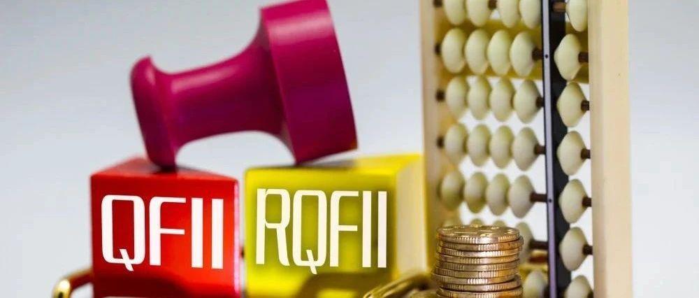 """外部""""活水""""来了!专家:引入QFII、RQFII将优化投资结构,促进新三板国际化进程"""