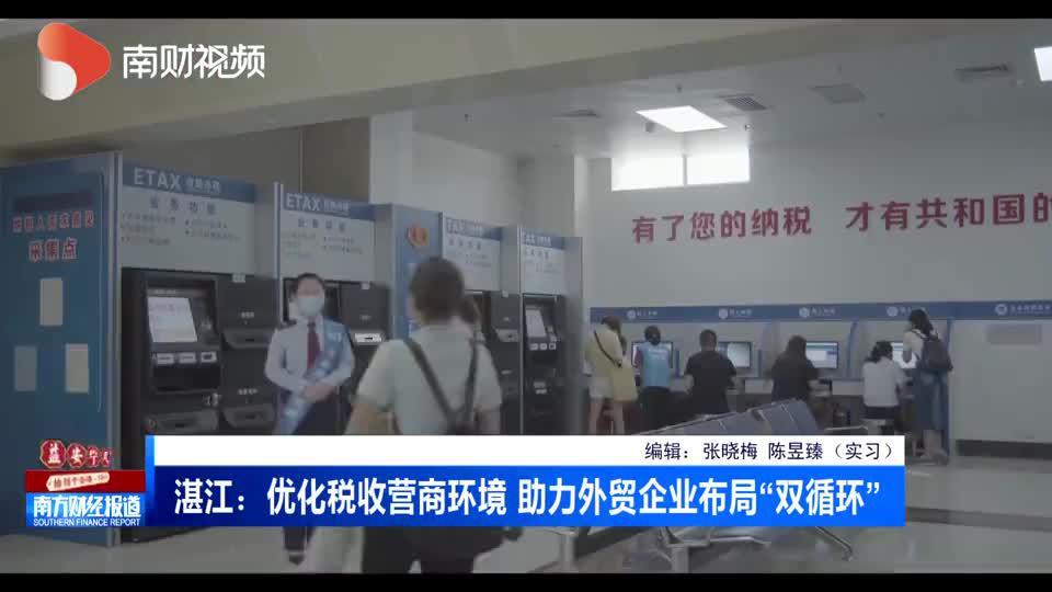 """湛江:优化税收营商环境 助力外贸企业布局""""双循环"""""""