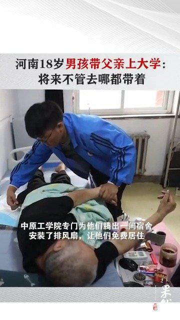 大一男孩带高位截瘫父亲上学