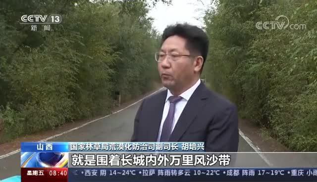 央视新闻:聚焦京津风沙源治理工程实施20年 京津风沙源治理工程今后将扩大范围