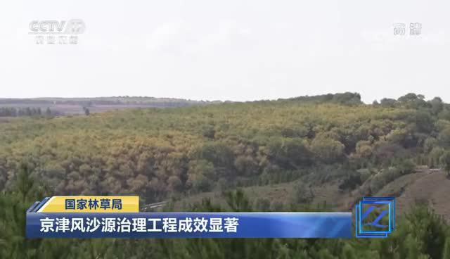 央视新闻:京津风沙源治理工程成效显著