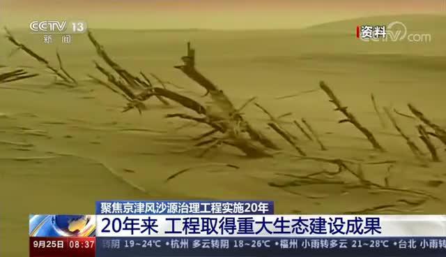 央视新闻:20年来 京津风沙源治理工程取得重大生态建设成果