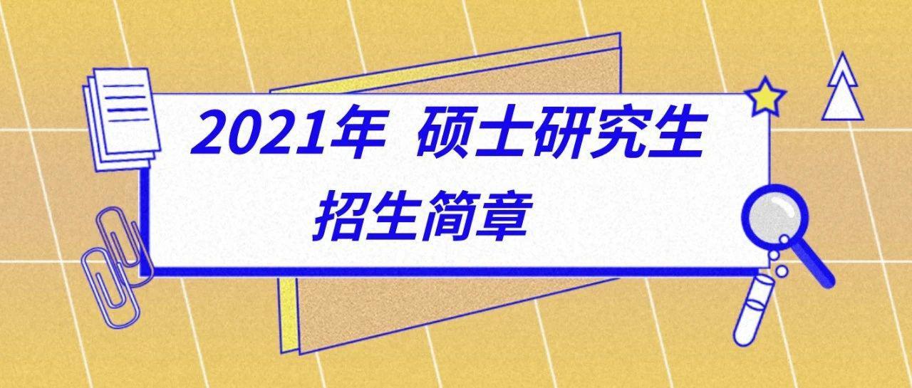 中央财经大学2021年硕士研究生招生章程发布!