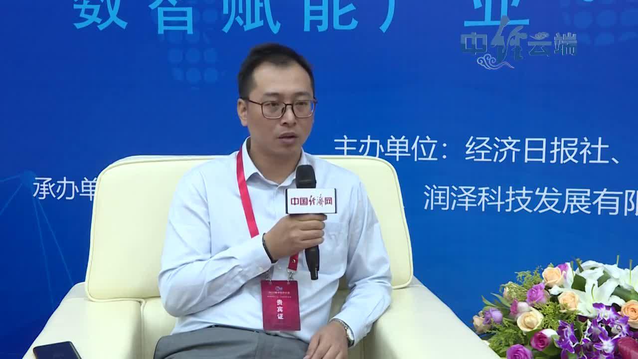 2020数字经济大会专访:赛迪集团总经理、赛迪顾问总裁秦海林