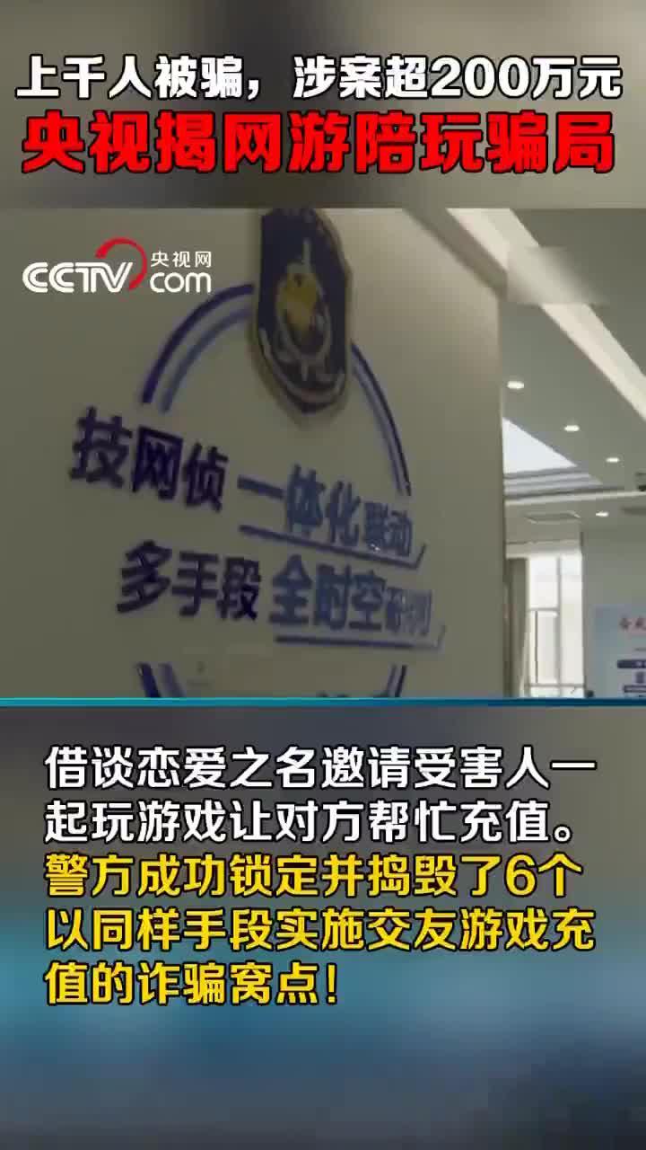 央视揭网游陪玩骗局:上千人被骗,涉案超200万!