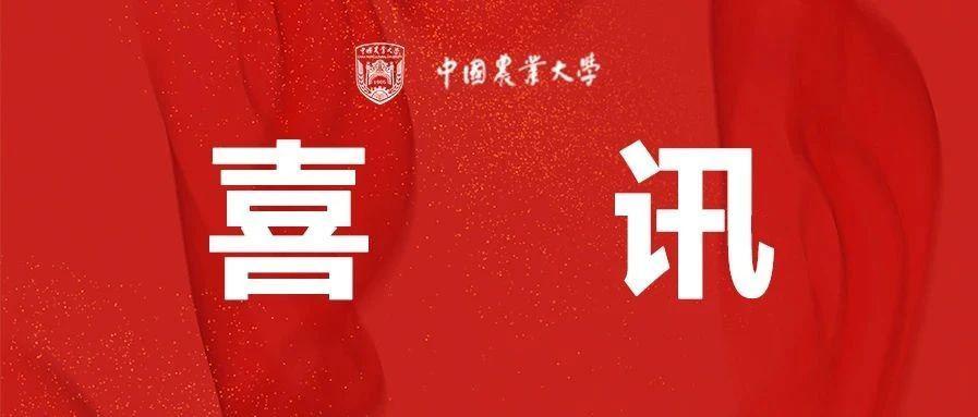 喜讯 | 中国农大应用气象学专业课教学团队入选首批全国气象教学团队