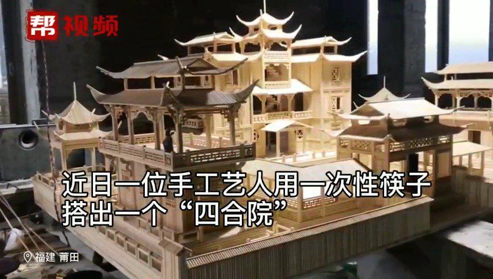 手工艺人用3200根筷子 耗时50天搭出古代建筑楼群