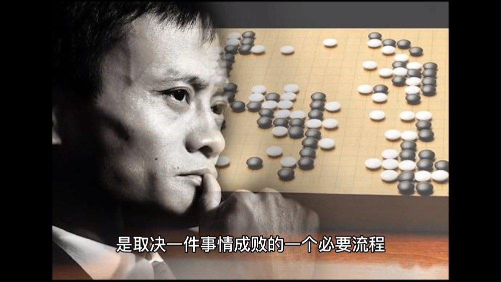 视频-商界棋王之马云与围棋不得不说的故事