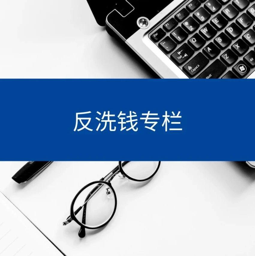 """【反洗钱专栏】虚拟货币""""洗钱""""?法网疏而不漏!"""