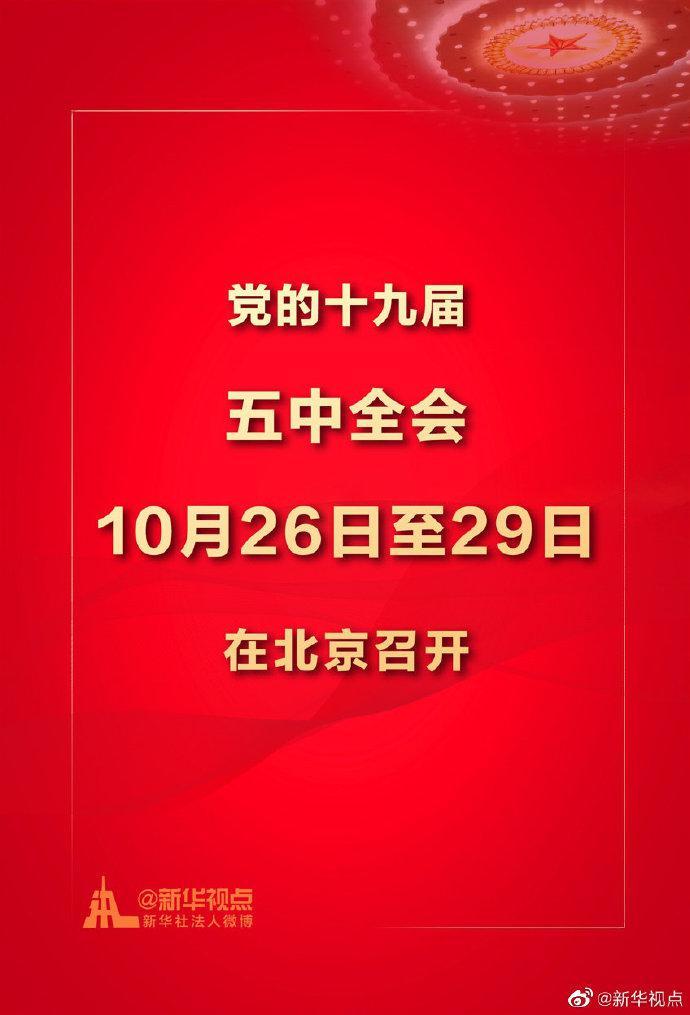 党的十九届五中全会10月26日至29日在京召开图片