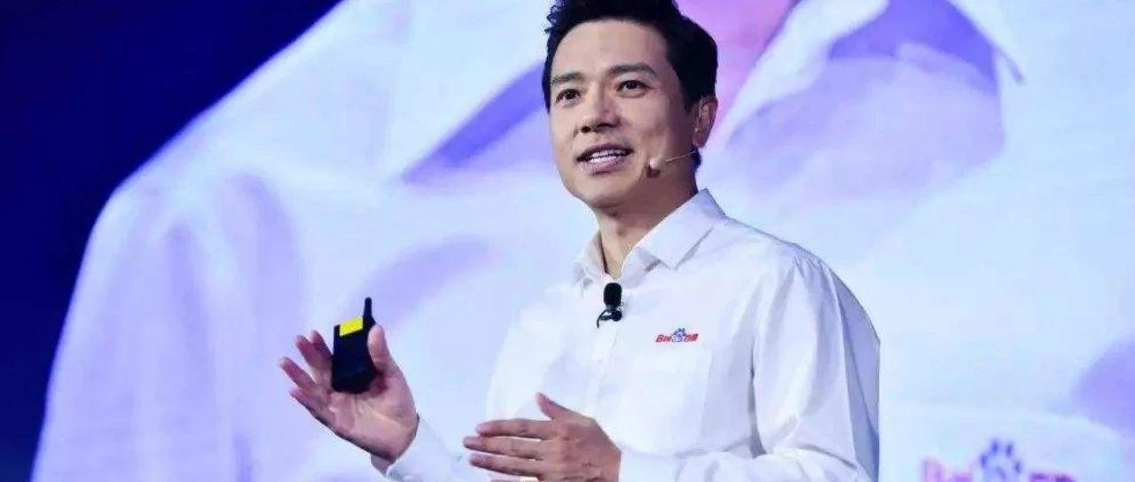 李彦宏:投喂式信息流造就产品高粘性 也考验媒体价值观