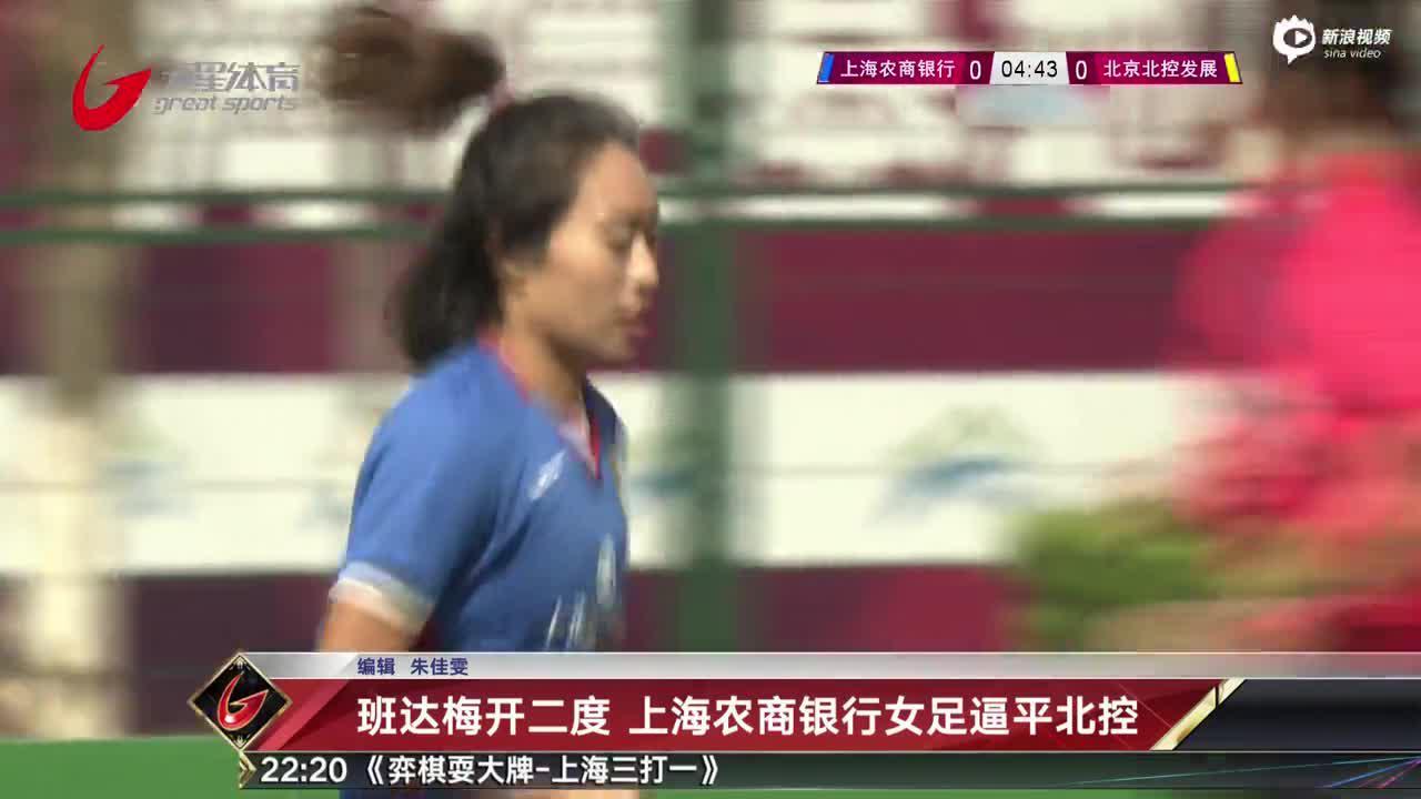 上海农商银行女足逼平北控