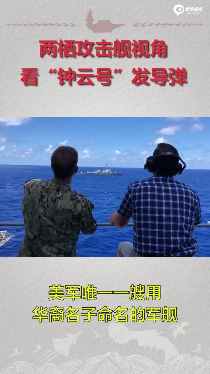 两栖攻击舰视角看钟云号发射导弹