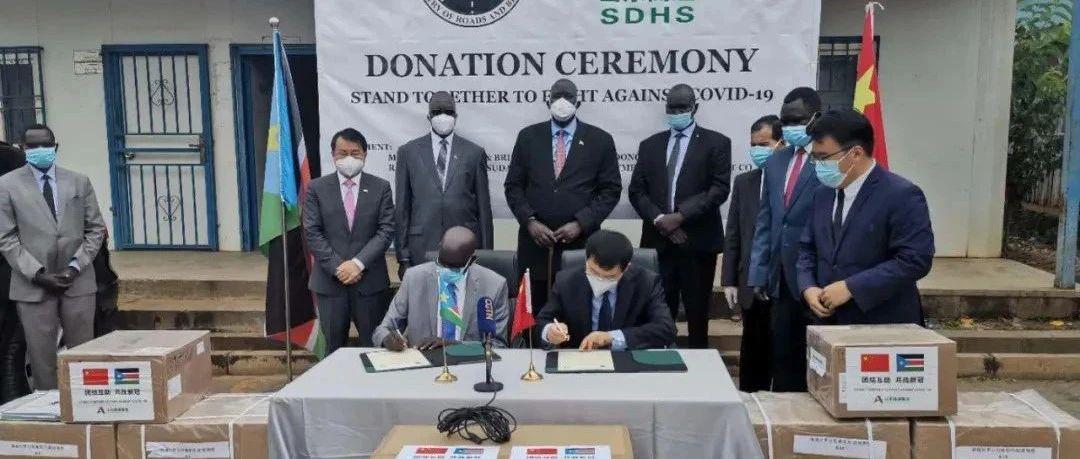 【驻外掠影】中国援南苏丹朱尔河大桥项目实施补充协议签字仪式和山东高速抗疫物资捐赠仪式在朱巴举行