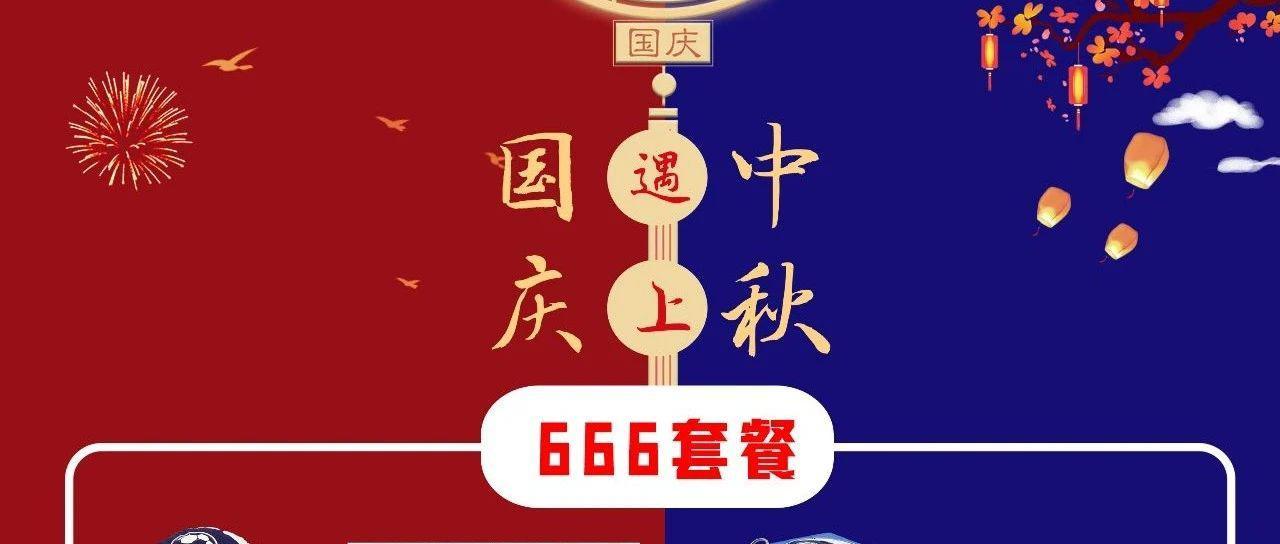 福利 | 国庆中秋双节666!大连人周边商品快来选购!