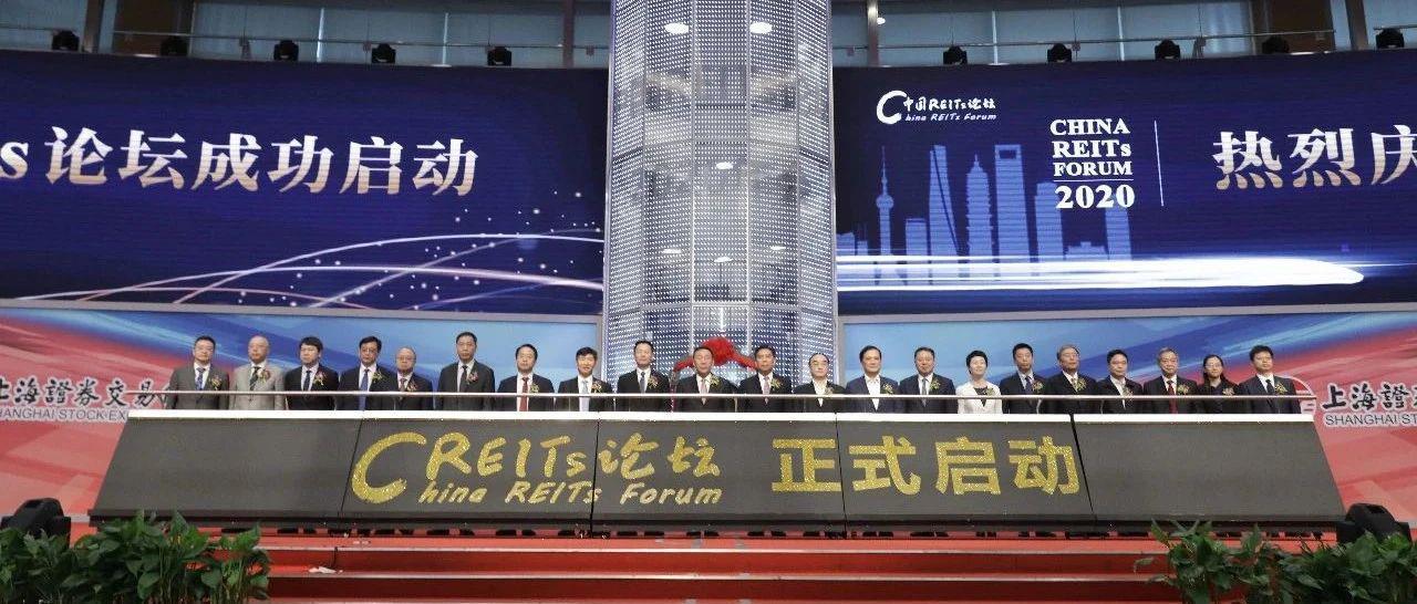 """""""中国REITs论坛2020年会""""圆满举行——聚焦公募REITs起航 助力基础设施REITs生态建设"""