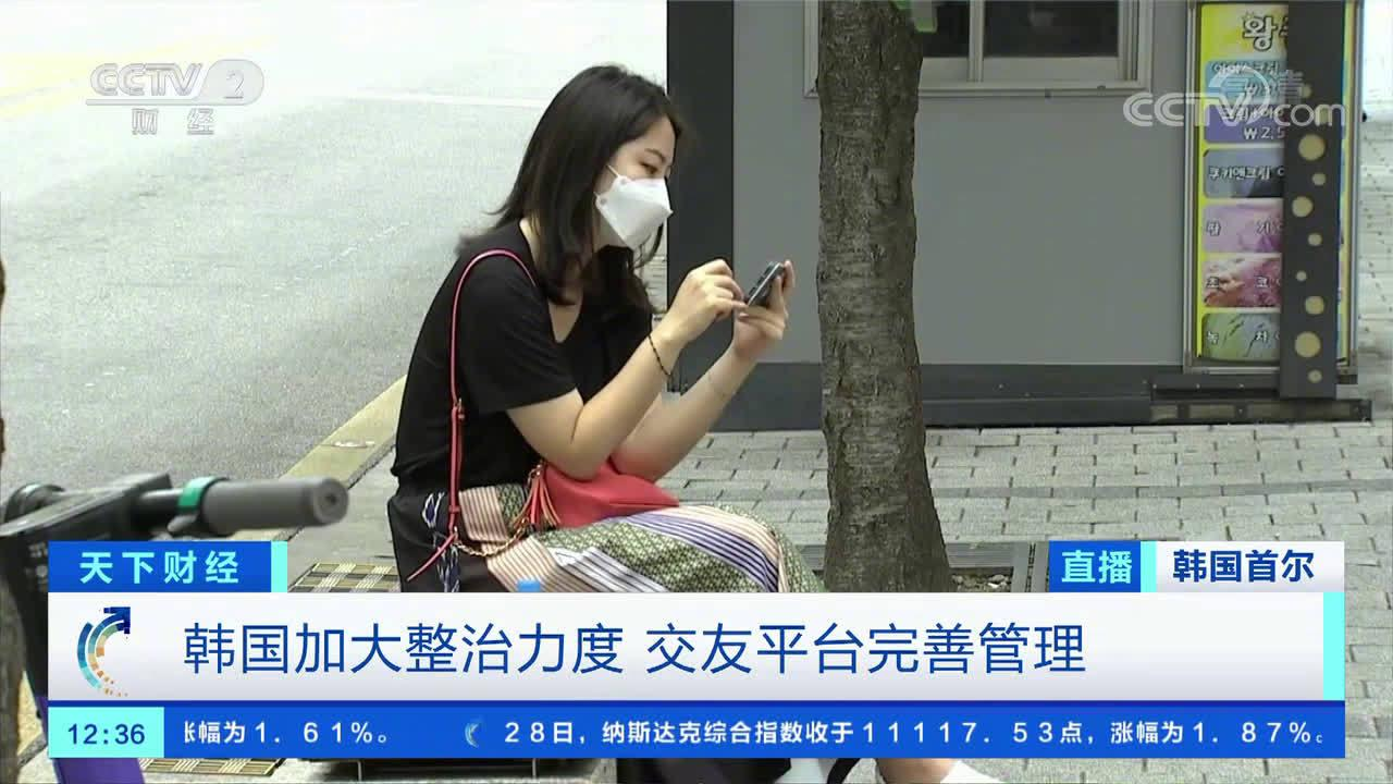 韩国相亲软件因每6秒速配一对等虚假宣传被罚
