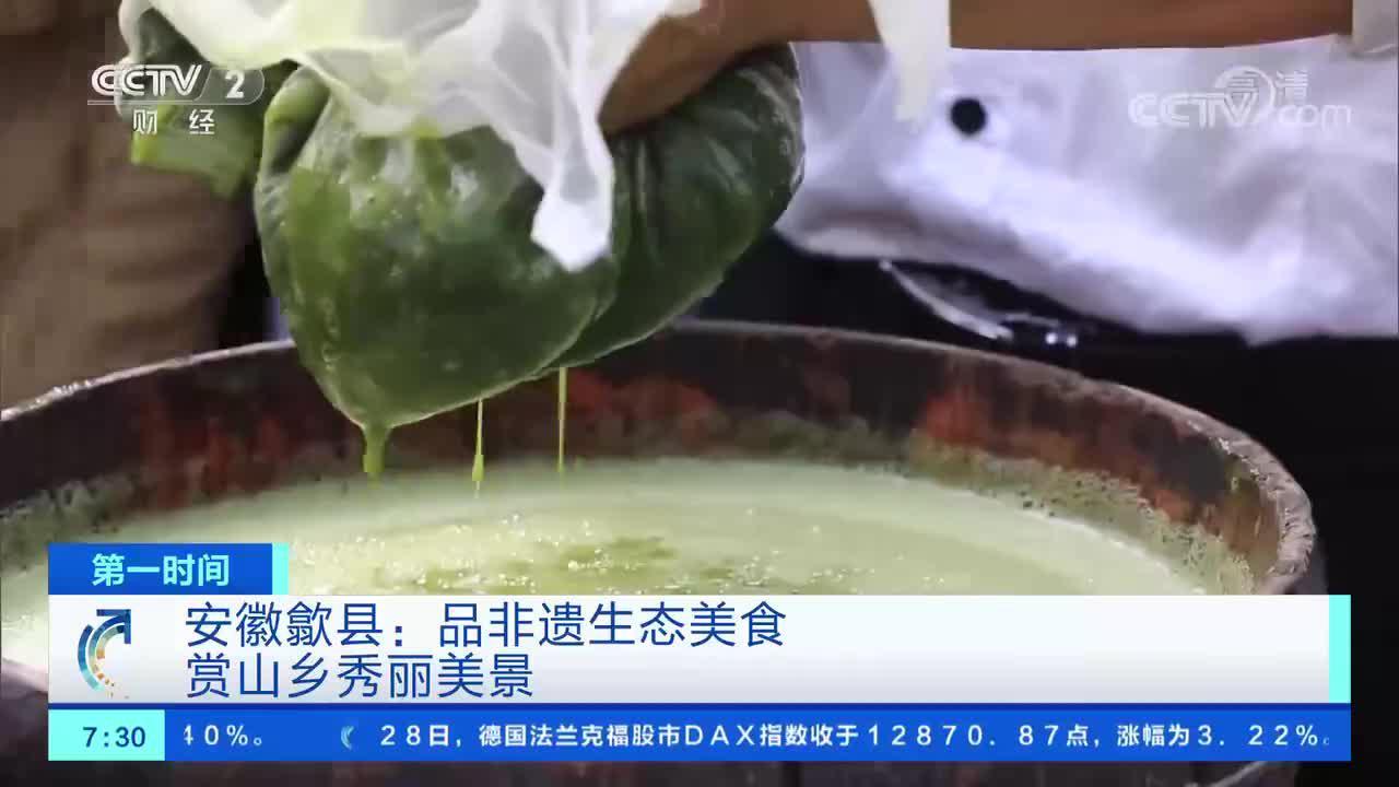 安徽歙县:品非遗生态美食 赏山乡秀丽美景