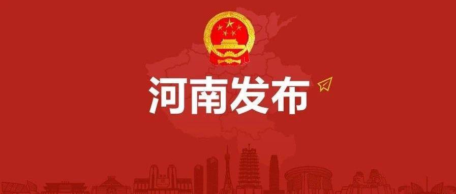 告别出行难走上致富路 河南省召开交通扶贫专场新闻发布会