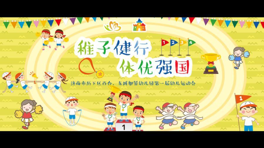 济南市历下区百合、东城御景幼儿园第一届幼儿运动会