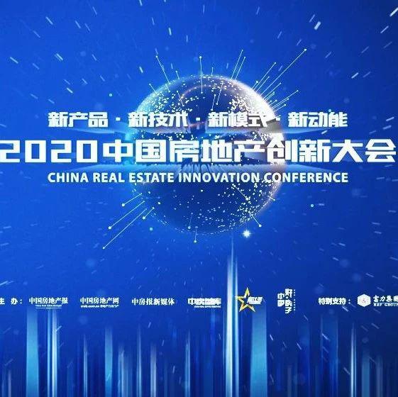 """论坛丨""""2020中国房地产创新大会""""圆满举行 国内大循环下房地产行业创新要这么干"""