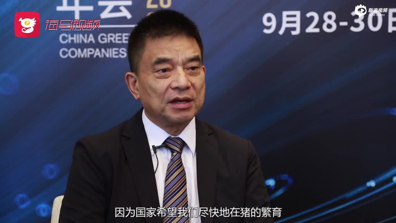 视频丨刘永好:新希望会持续加大养猪投入 实现老百姓的猪肉自由
