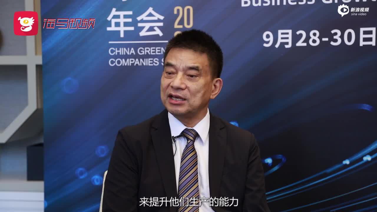 视频丨刘永好:新希望通过供应链金融帮农民担保了300多亿
