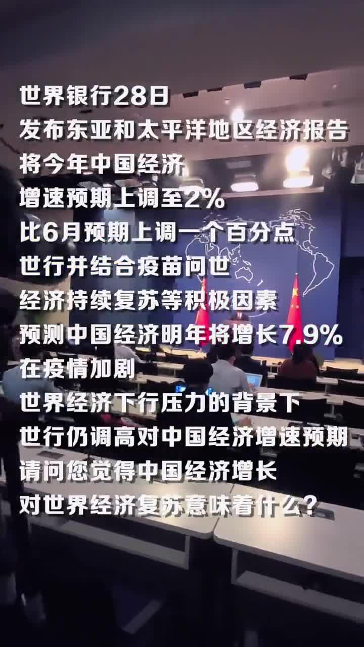 世行上调今年中国经济增速预期 汪文斌:中国经济加快复苏将为全球复苏注入更多动力