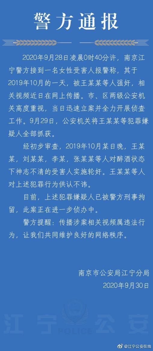 """江苏警方通报""""女子遭迷奸"""":4名犯罪嫌疑人全部抓获"""