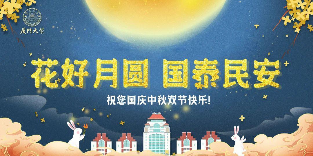 厦门大学@您:祝国庆中秋双节快乐!