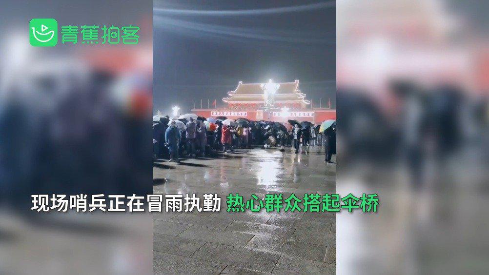 """最美的""""伞桥""""!市民为天安门前雨中执勤哨兵撑起雨伞"""