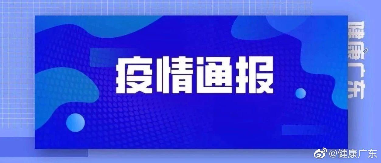 10月2日广东省新增境外输入确诊病例3例图片